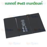 แบตเตอรี่ - iPad3 / iPad4 / งานแท้