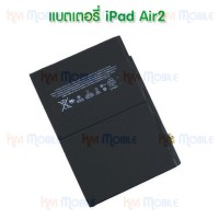 แบตเตอรี่ - iPad Air2 / งานแท้
