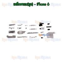 เหล็กครอบ(ชุด) - iPhone6