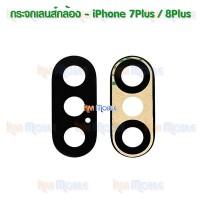 กระจกเลนส์กล้องหลัง - iPhone 7Plus / iPhone 8Plus (สีดำ)