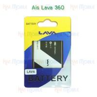 แบตเตอรี่ Ais - Lava 360