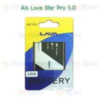 แบตเตอรี่ Ais - Lava Star Pro 5.0