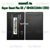 แบตเตอรี่ Ais - Super Smart Plus X3 / KINGCOMM C500
