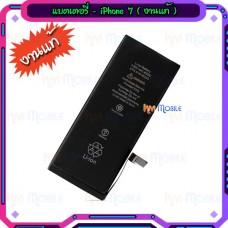 แบตเตอรี่ - iPhone 7 / งานแท้