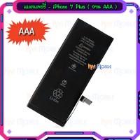 แบตเตอรี่ - iPhone 7 Plus / งานเกรด AAA