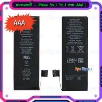 แบตเตอรี่ - iPhone 5s / 5c / งานเกรด AAA