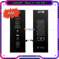 แบตเตอรี่ - iPhone 6 / งานเกรด AAA