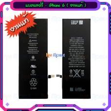 แบตเตอรี่ - iPhone 6 / งานแท้