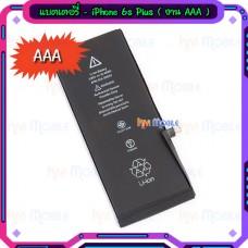 แบตเตอรี่ - iPhone 6s Plus / งานเกรด AAA