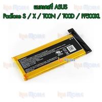 แบตเตอรี่ Asus - Padfone S / X / T00N / PF500KL / T00D / A80