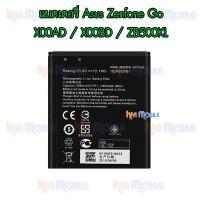 แบตเตอรี่ Asus - Zenfone Go / X00AD / X00BD / ZB500KL