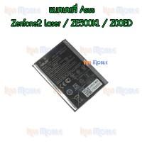แบตเตอรี่ Asus - Zenfone2 Laser / ZE500KL / Z00ED / X009D / X014D