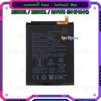 แบตเตอรี่ Asus - Zenfone3 Max / ZC520TL / ZE520KL / Z017DB (C11P1611)