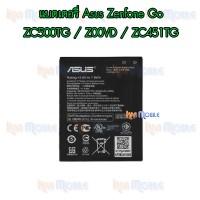 แบตเตอรี่ Asus - Zenfone GO / ZC500TG / Z00VD / ZC451TG