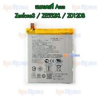 แบตเตอรี่ Asus - Zenfone3 / Z012DB / ZE552KL / ZD552KL / Z01M