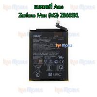 แบตเตอรี่ Asus - Zenfone Max (M2) / ZB633KL