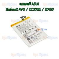 แบตเตอรี่ Asus - Zenfone2 MAX / ZC550KL / Z010D