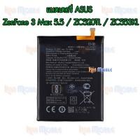 แบตเตอรี่ Asus - Zenfone3 Max / ZC520TL / X008D