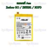 แบตเตอรี่ Asus - Zenfone GO / ZB552KL / X007D