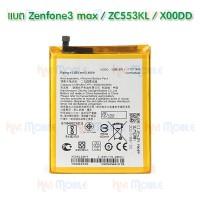 แบตเตอรี่ Asus - Zenfone3 Max / ZC553KL / X00DD