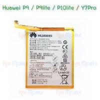 แบตเตอรี่ Huawei - P9 / P9Lite / P10Lite / Y7Pro(2018) / Y6Prime(2018) / (HB366481ECW)