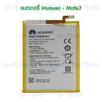 แบตเตอรี่ Huawei - Mate7 (HB417094EBC)