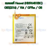แบตเตอรี่ Huawei - GR5(2016) / Y6ii / G7Plus / G8 (HB396481EBC)