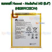 """แบตเตอรี่ Huawei - MediaPad M3 (8.4"""") / (HB2899C0ECW)"""