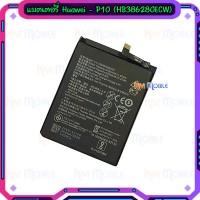 แบตเตอรี่ Huawei - P10 (HB386280ECW)