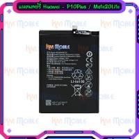 แบตเตอรี่ Huawei - P10Plus / Mate20Lite / Nova 5T (HB3786589ECW)