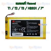 แบตเตอรี่ Huawei - T1 / T2 / T3 (HB3G1)
