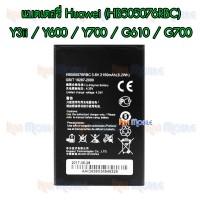 แบตเตอรี่ Huawei - Y3ii / Y600 / Y700 / G610 / G700 (HB505076RBC)