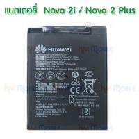 แบตเตอรี่ Huawei - Nova2i / Nova2Plus / Nova3i / Mate10lite / (HB356687ECW)