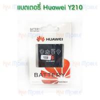 แบตเตอรี่ Huawei - Y210