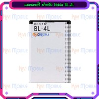 แบตเตอรี่ Nokia - BL-4L