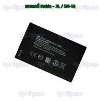 แบตเตอรี่ Nokia - XL / BN-02
