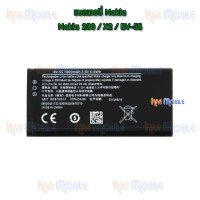 แบตเตอรี่ Nokia - 230 / X2 / BV-5S