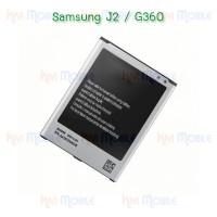แบตเตอรี่ Samsung - J200 / G360