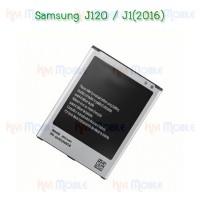 แบตเตอรี่ Samsung - J120 / J1(2016)