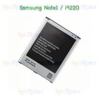 แบตเตอรี่ Samsung - Note1 / i9220 / N7000