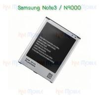 แบตเตอรี่ Samsung - Note3 / N9000