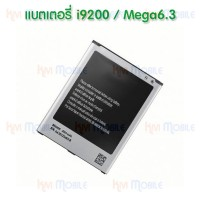 แบตเตอรี่ Samsung - i9200 / Mega 6.3