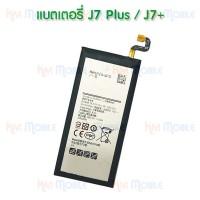 แบตเตอรี่ Samsung - J7 Plus / J7+