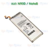 แบตเตอรี่ Samsung - Note8 / N950