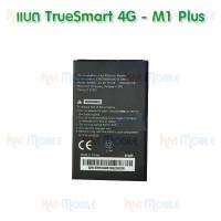แบตเตอรี่ True Smart 4G - M1 Plus