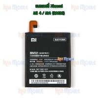 แบตเตอรี่ Xiaomi - Mi4 / M4 (BM32)