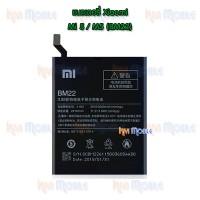 แบตเตอรี่ Xiaomi - Mi5 / M5 (BM22)