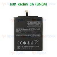 แบตเตอรี่ Xiaomi - Redmi 5A (BN34)