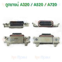 ตูดชาจน์เปล่า Samsung - A320 / A520 / A720