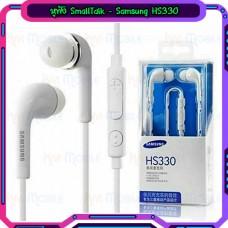 หูฟัง SmallTalk - Samsung HS330